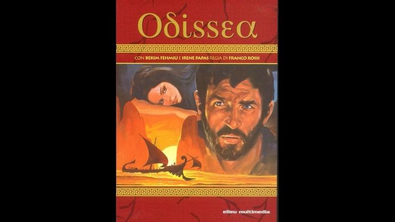 Приключения Одиссея Италия 1968 костюмно приключенческий советский дубляж