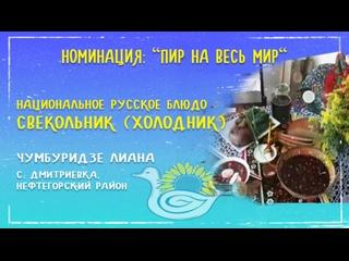 Пир на весь мир: Свекольник (Холодник). Чумбуридзе Лиана - с. Дмитриевка, Нефтегорский район.