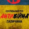 Антивійна Галичина