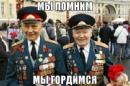 Бессмертный Полк - Ветераны.   группа
