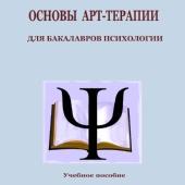 Каяшева О.И. Основы арт - терапии для бакалавров психологии.