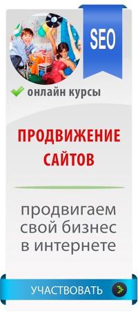 Курсы по продвижению сайтов в подольске создание графических изображений для сайта