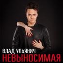 Влад Ульянич (vladmusicnet)