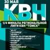 """1/4 финала сезона 2016 г.  РЛ  КВН """"Томск"""""""