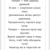 ТамараКурбанова
