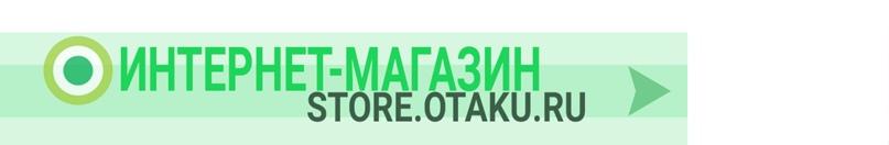 store.otaku.ru