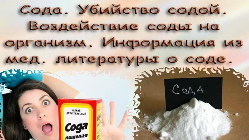 Сода. Убийство содой без вредных добавок. Воздействие соды на организм. Информация из мед.литературы о соде. Часть 1.