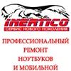Ремонт ноутбуков в Москве - СЦ INERTICO