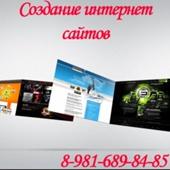 Создание/ведение сайтов