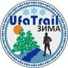 UFATRAIL-ЗИМА 24 декабря 2017г