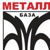 """АО """"МЕТАЛЛ-БАЗА"""" Челябинск"""