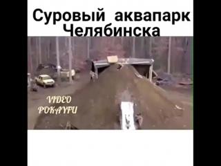 суровый аквапарк в Челябинске)))