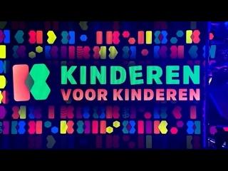 Kinderen voor Kinderen - Live in Concert 2018 () • Нидерланды   2018