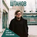 Горохов Виктор   Хабаровск   3