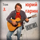 Юрий Гарин - Про кошек и людей
