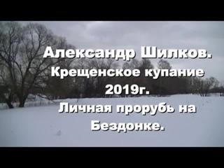 Александр Шилков. Крещение  в поле 2019г.
