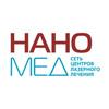 НаноМед |Иркутск| Сеть центров лазерного лечения