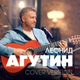 Агутин Леонид - Танцуй, пока молодой