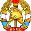 ВДПО г.Шахты Ростовской Области