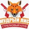 Стрелковый клуб/ инструктор