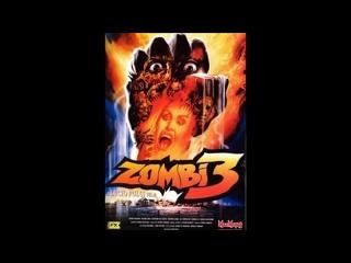 Пожиратели плоти 2(Зомби 3) / Flesh-eaters(Zombi 3),1988  Гаврилов, BDRip HD 1080,релиз от STUDIO №1