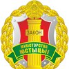 Главное управление юстиции Витоблисполкома