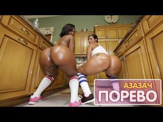 АЗАЗАЧ ПОРЕВО (Spicy J, Nina Rotti)