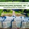 """ООО """"Жилкомсервис №2 Пушкинского района"""""""