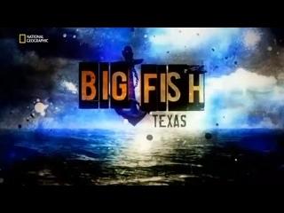 Техасский улов 5 серия. Битва титанов / Big Fish Texas