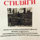 Волочиенко Александр | Москва | 15