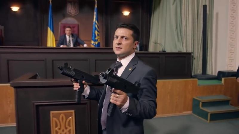 Слуга народа 2 трейлер 2016 года Страна Украина Он действительно может стать президентом Украины 2019 года Шоумен А З