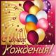 песенка крокодила Гены!))) - С днем рождения Саша!))))