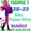 Майкл Идаятов 2Б-23