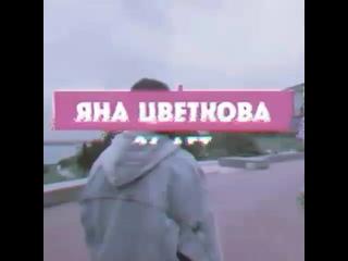 Яна Цветкова и Елизавета Калтыгина  l lovely l Пацанки 4 сезон l