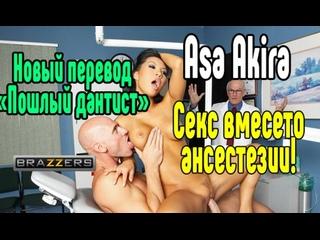 Новый перевод от Asa Akira в группе! В ВИПке доступен новый эксклюзив с Lana Rhoades покупайте доступы)