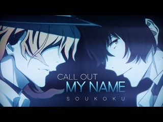 Soukoku || call out my name (DEAD APPLE SPOILERS)