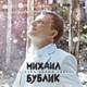 Бублик Михаил - С неба белый снег