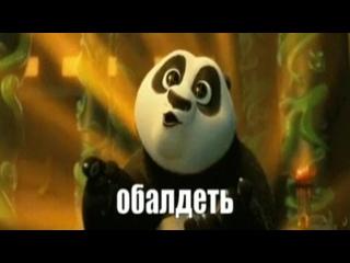 Обалдеть Вау Вот это да Круто Кунг-фу панда Панда