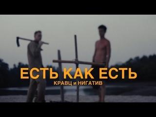 Кравц и Нигатив - Есть как есть | 2020 год | клип [Official Live] HD (Триада, негатив, неготив, ниготив, треада) feat. ft. &