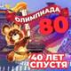Тынис Мяги - Олимпиада-80