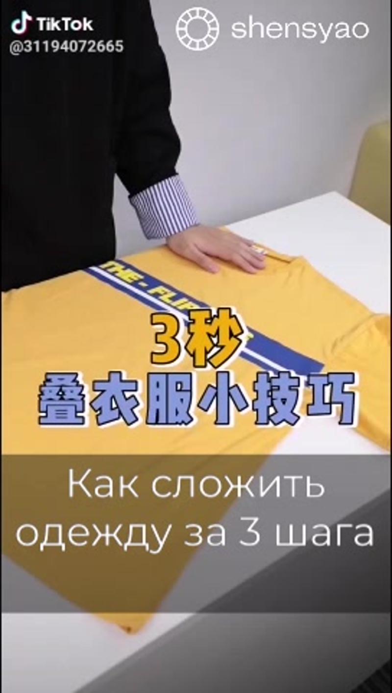 Как сложить футболку за 1,5 секунды