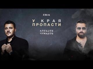 Премьера! Алексей Чумаков и EMIN (Эмин) - У края пропасти (Lyric Video) ft.