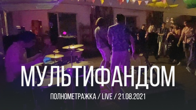 МУЛЬТИФАНДОМ Полнометражка live 21 08 2021 SHAU KARAU