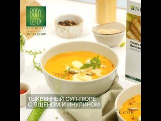 Тыквенный суп-пюре с пшеном и инулином