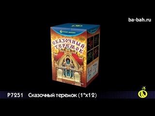 """Фейерверк Р7251 Сказочный теремок (1"""" х 12)цена:1200 руб."""