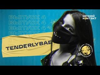 В гостях: Tenderlybae. «Ночной Контакт» 4 выпуск. 6 сезон
