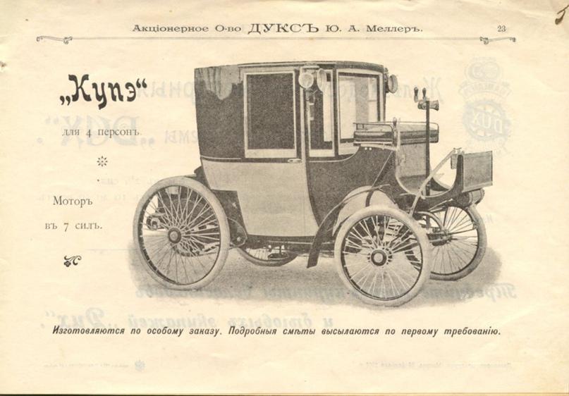 Реклама автомобиля в вятской прессе. Начало XX века.