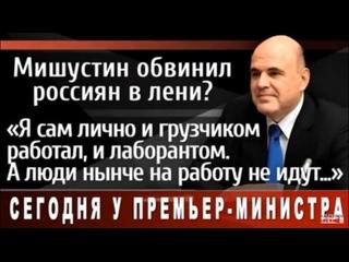 Мишустин обвинил россиян в лени