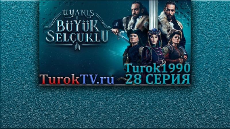 Пробуждение Великие Сельджуки 28 серия русская озвучка Turok1990 смотреть онлайн