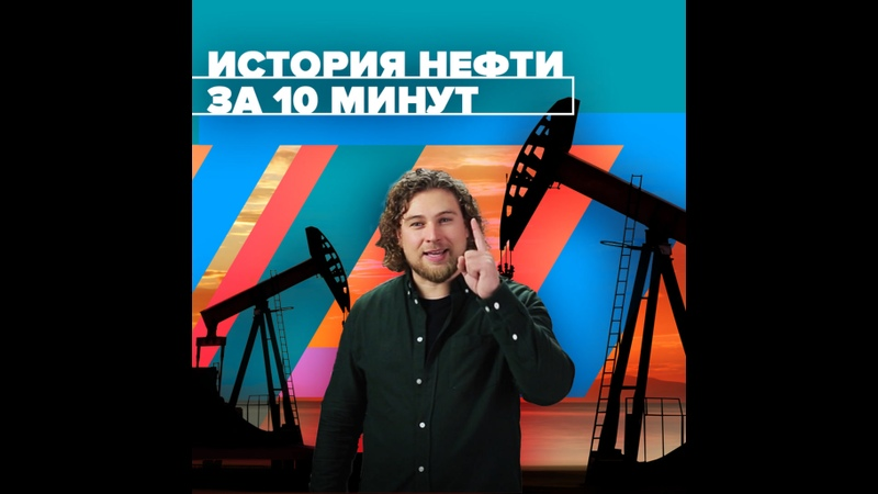 Как мы стали зависимы от нефти Москва 24